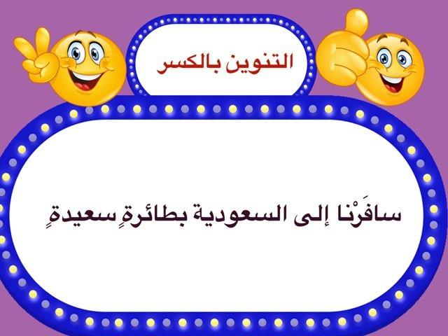 لا للتنمر التعبير   ٣ by Nagla Asy