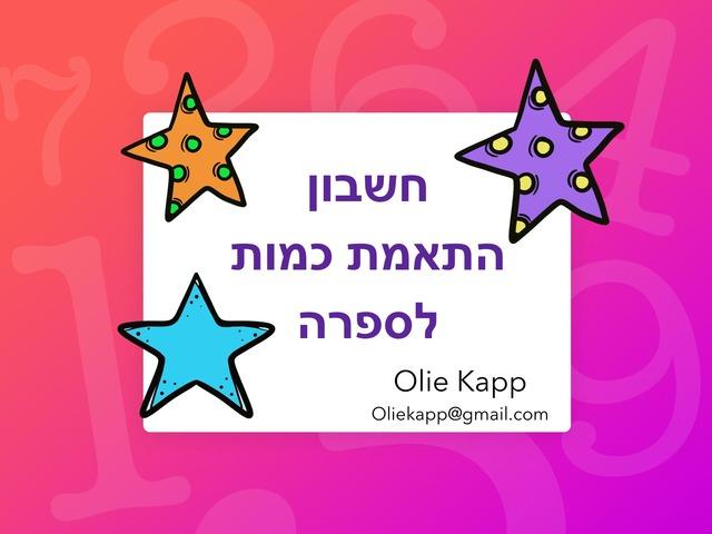 חשבון- התאמת כמות לספרה by Olie Kp