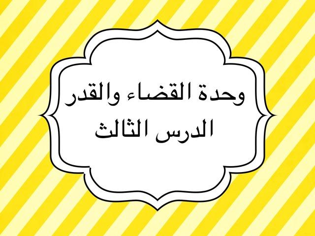 توحيد درس الصبر by ملاك الغبين