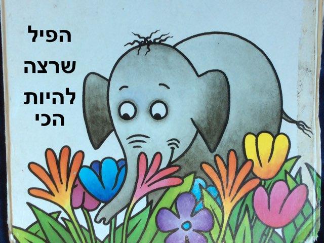 הפיל שרצה להיות הכי by Hen Kalimian