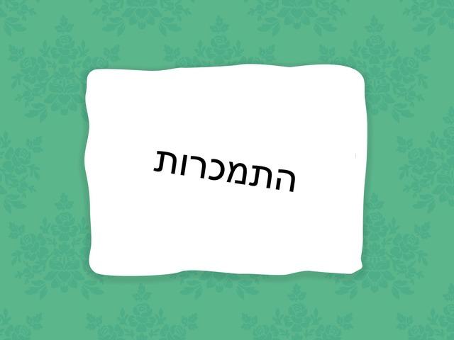 תרגול אוצר מילים התמכרות by Bat Sheva