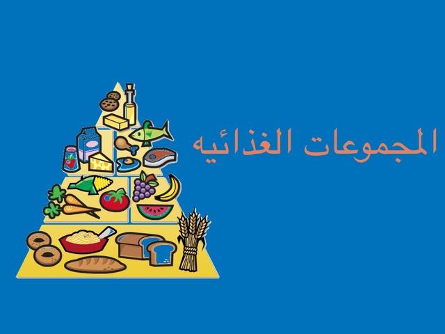 المجموعات الغذائيه  by Mariom Q