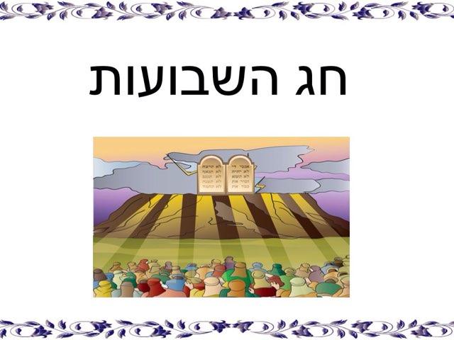חג שבועות by Efrat Ilan