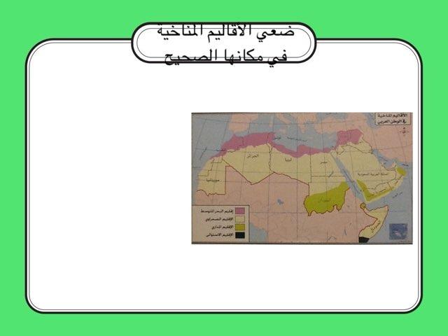 الأقاليم المناخية by Hend Alqahtani