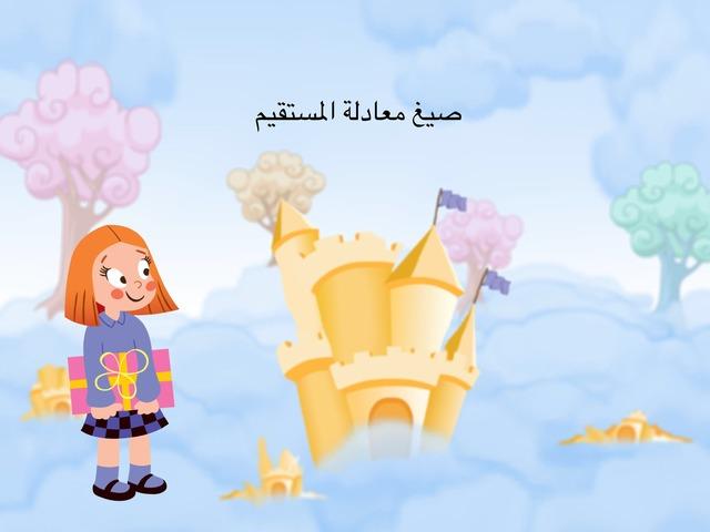 معادلة المستقيم by Alyaa Salman