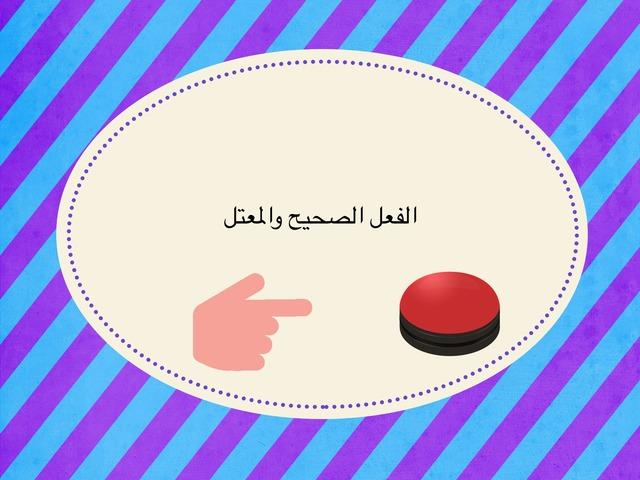 الفعل الصحيح والمعتل  by فوزية الحربي