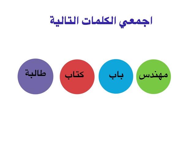 المفرد والجمع by Aaa Mmm