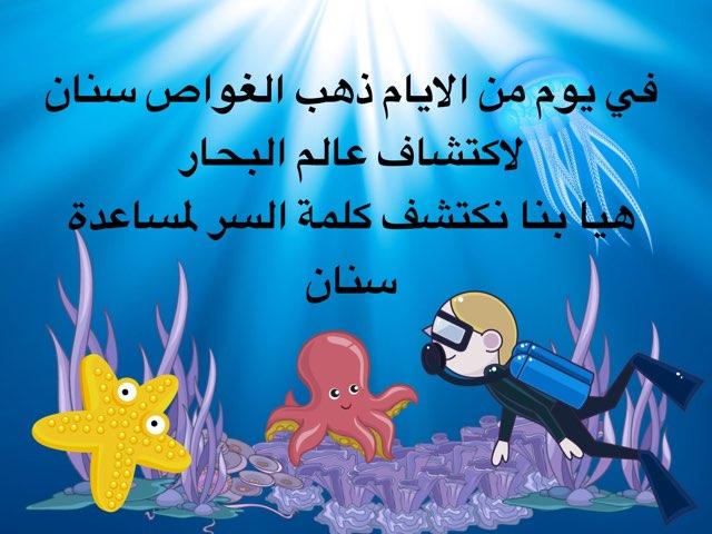 عالم البحار by Asmaa Alturkiat
