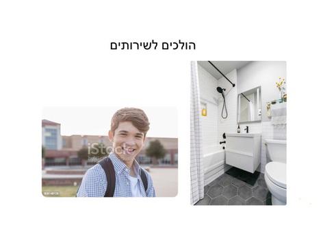 הולכים לשירותים by אלינור יסכה קיוול