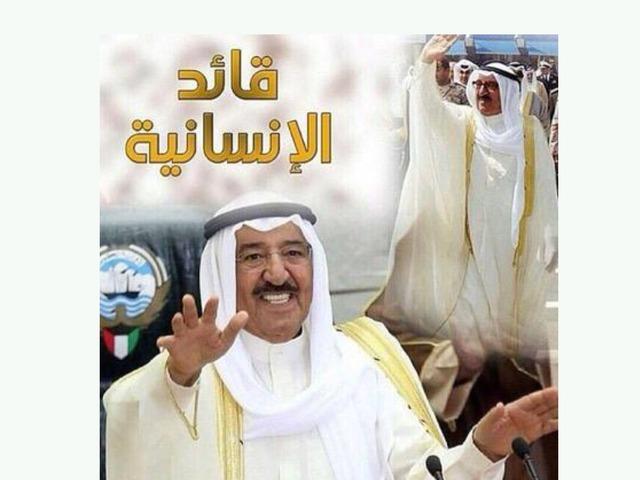 قائد الانسانيه by نصره العجمي