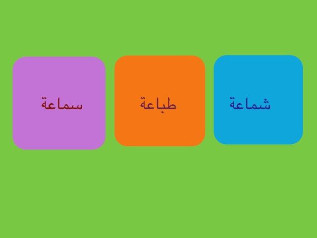 Game 53 by Eman Alqattan