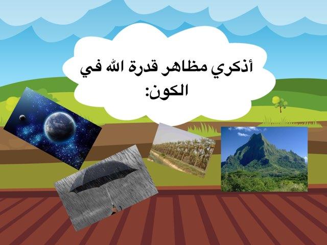 لعبة 4 by mona alotaibi