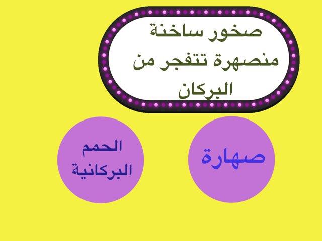 لعبة 6 by Boshra Alenizi