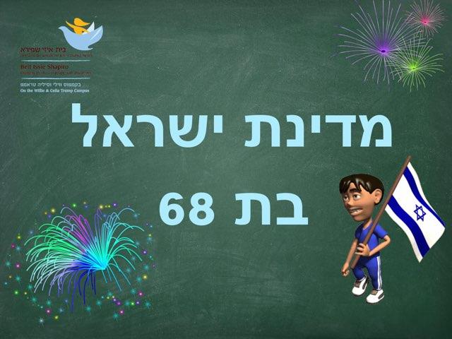 חוגגים עצמאות ומטיילים בארץ by Beit Issie Shapiro