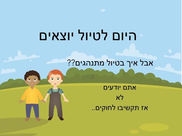 איך מתנהגים בטיול by רים ברברה