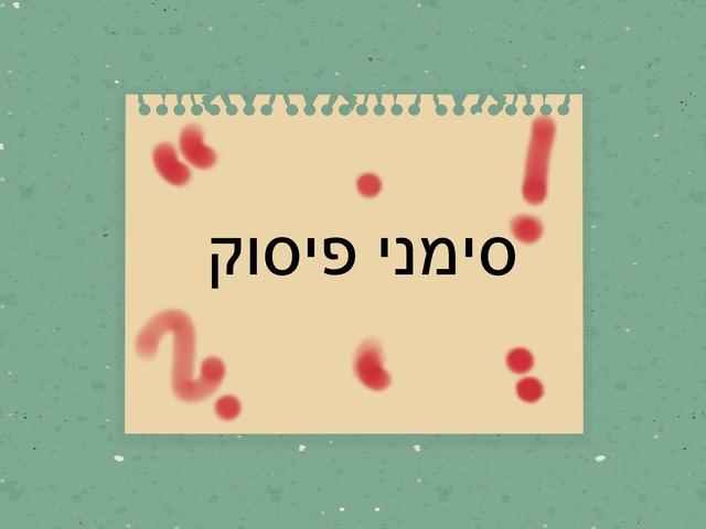 ס by הדר אשל