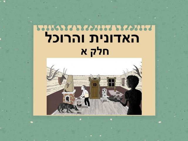 האדונית והרוכל חלק א by ערן אופיר