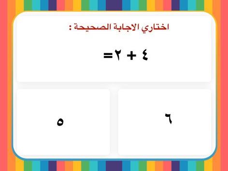 جمع من عدد by مريم