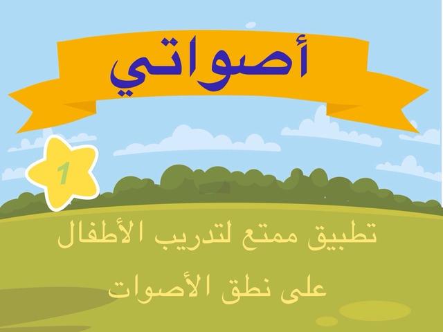 أصواتي 1 by Fatima Dhaheri