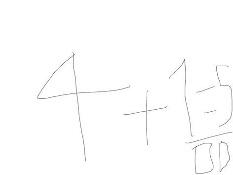 4+1=5-19 by Ogaga Okumagba