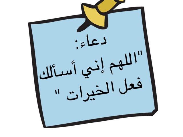 المعروف باب الخير الواسع  by shahad naji