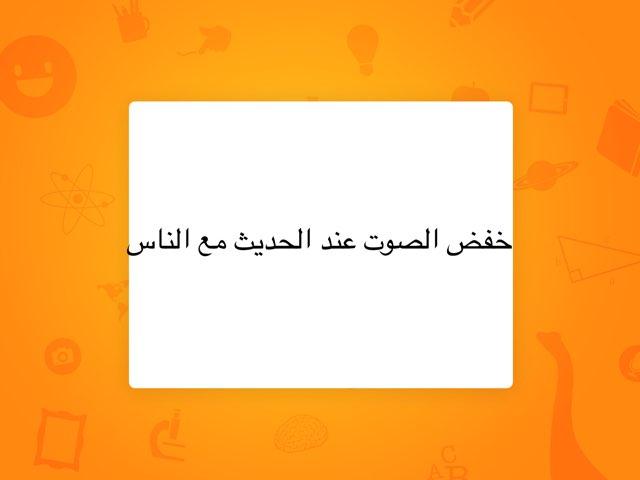 لعبة 31 by مريم العازمي