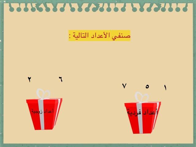 لعبة 40 by عبير القحطاني