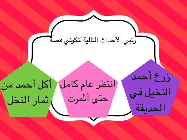 لعبة 97 by Mariam Alreem