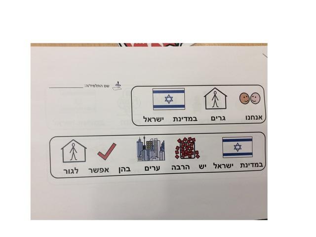 רוני שיעור מדינת ישראל by Orange Class