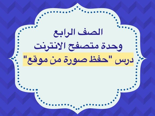 لعبة  by Nashwa A. Asslan