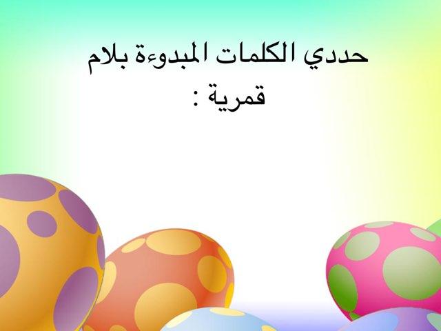 لعبة 229 by Sara Alajmi