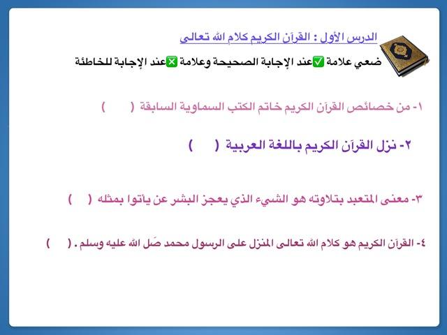 تدريبات للدروس الأربعة  الوحدة الثانية الصف الرابع   by Sanaa Albraak