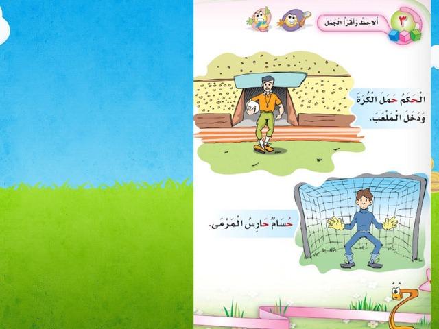 حرف الحاء لغتي الصف الأول  by أم عبدالمحسن