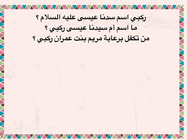 عيسى عليه السلام ٢ by Nadia alenezi