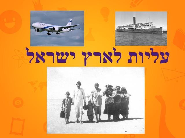 עליות לארץ ישראל רמה גבוהה by גל מסיקה