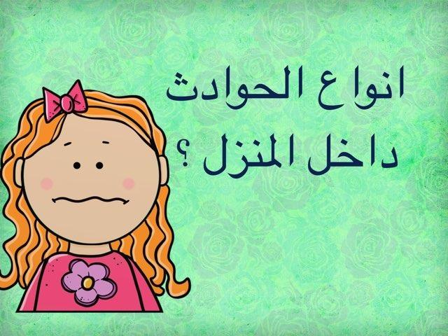 لعبة 173 by المعلمه فاطمه