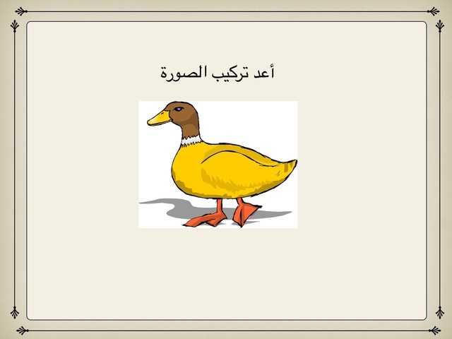 פאזל by aya alkrenawi
