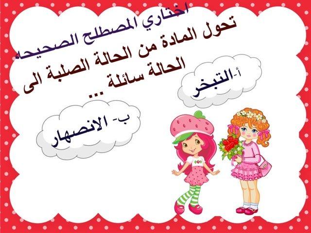 لعبة 26 by Afaf Al