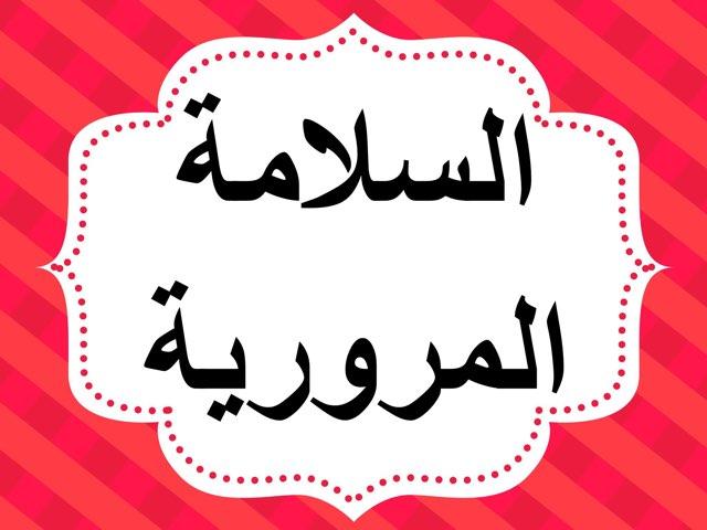 السلامة المرورية by Maram Al ahmadi
