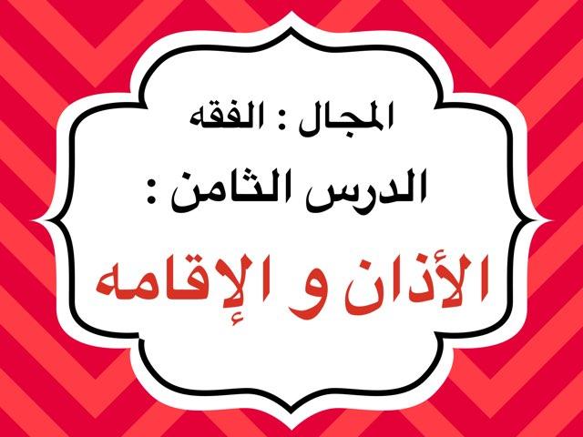 الأذان و الإقامه by Dosha Dosh