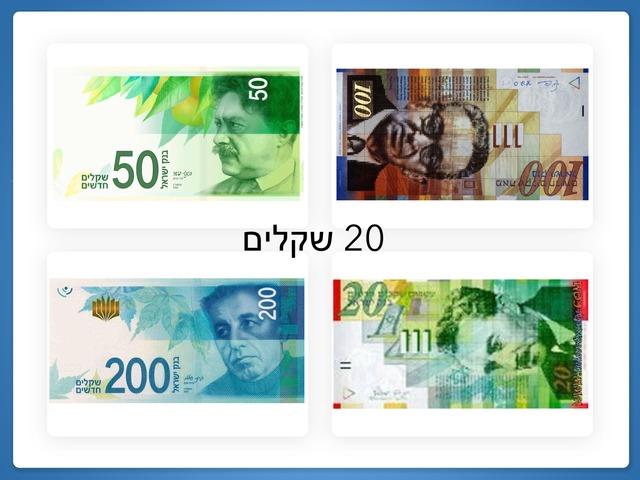 זיהוי שטרות כסף by מרים דדי