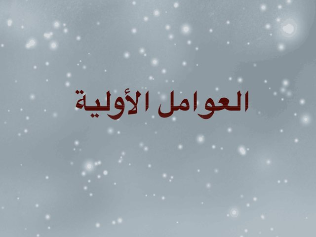العوامل الأولية by Nada ali