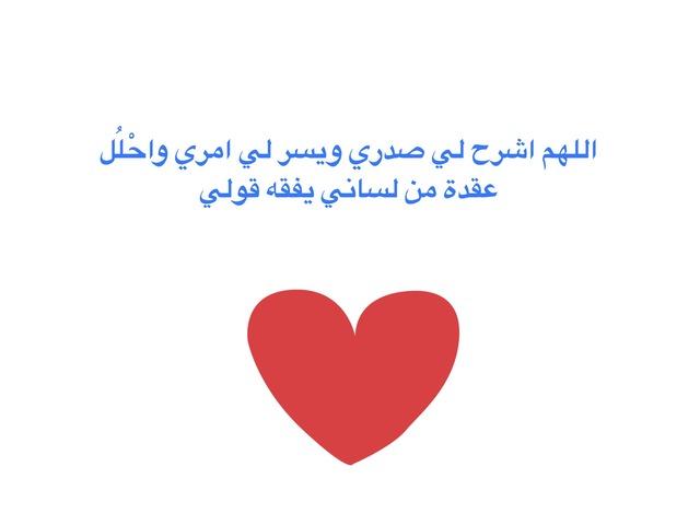 أصلي صلاة العيد  by fa Alosaemi