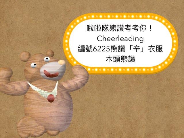 6225-木頭熊讚考考你 by 世大運學習 @辛亥國小