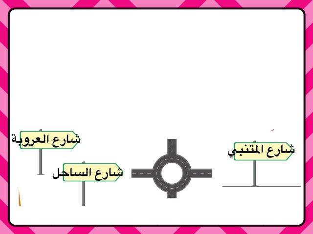 لعبة 122 by Manar Mohammad