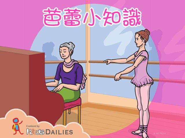 芭蕾小知識 by Kids Dailies