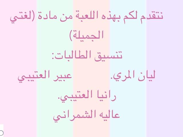 بلغتي اتثقف... by Layan Almarri