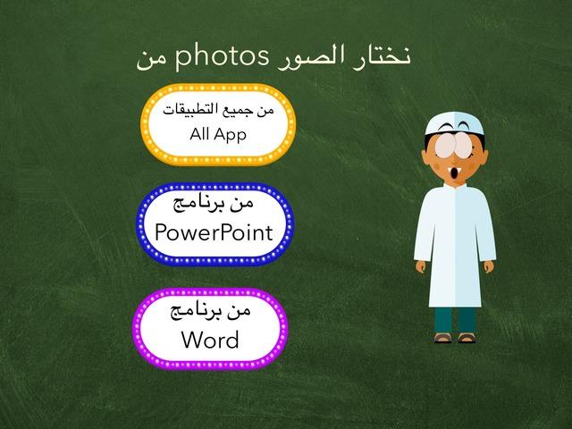 برنامج Photo by Asma Hamad