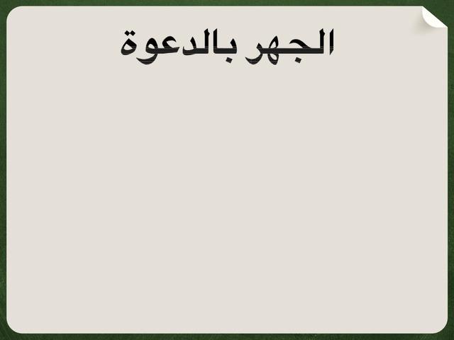 الجهر بالدعوة by Nadia alenezi