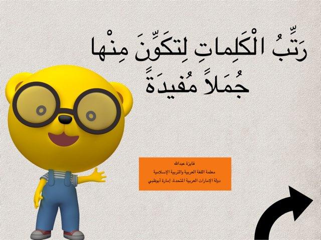 ترتيب الكلمات  by Faiza Abdulla